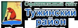 Администрация Тужинского района